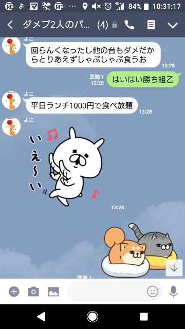 f:id:tumamimi:20180420103215j:plain