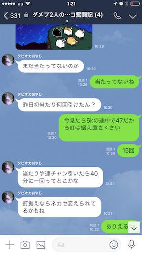 f:id:tumamimi:20180514013358p:image