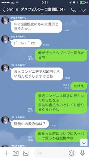 f:id:tumamimi:20180522002359p:image