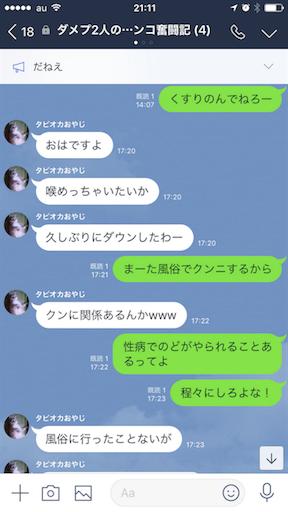 f:id:tumamimi:20180720211257p:image