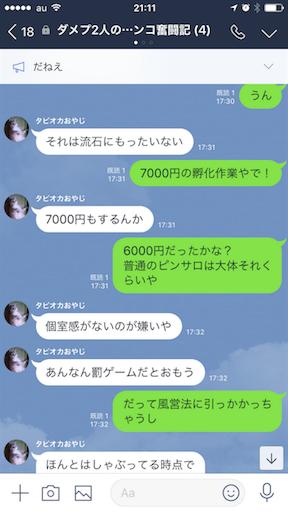 f:id:tumamimi:20180720211335p:image