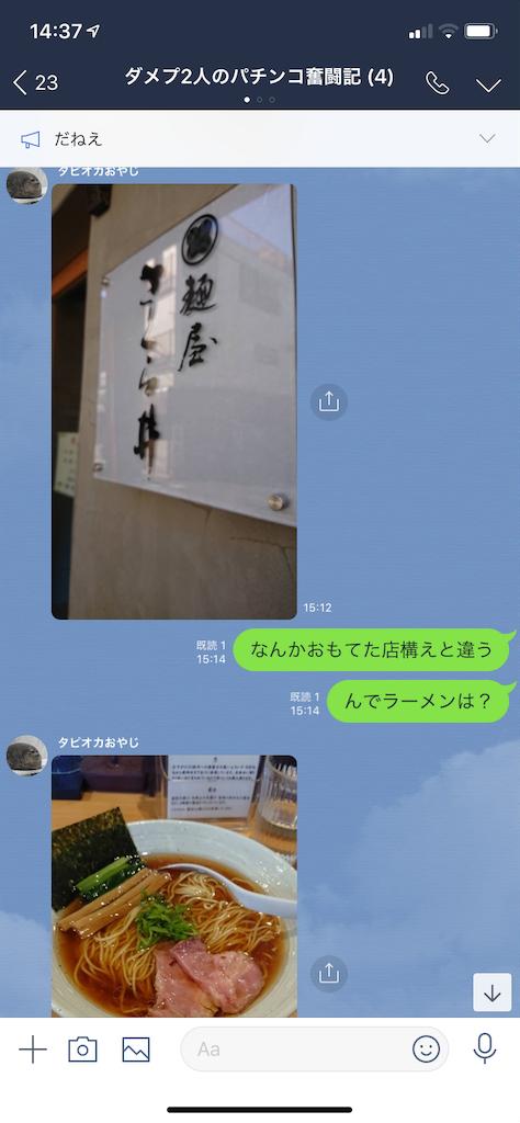 f:id:tumamimi:20190309144712p:image