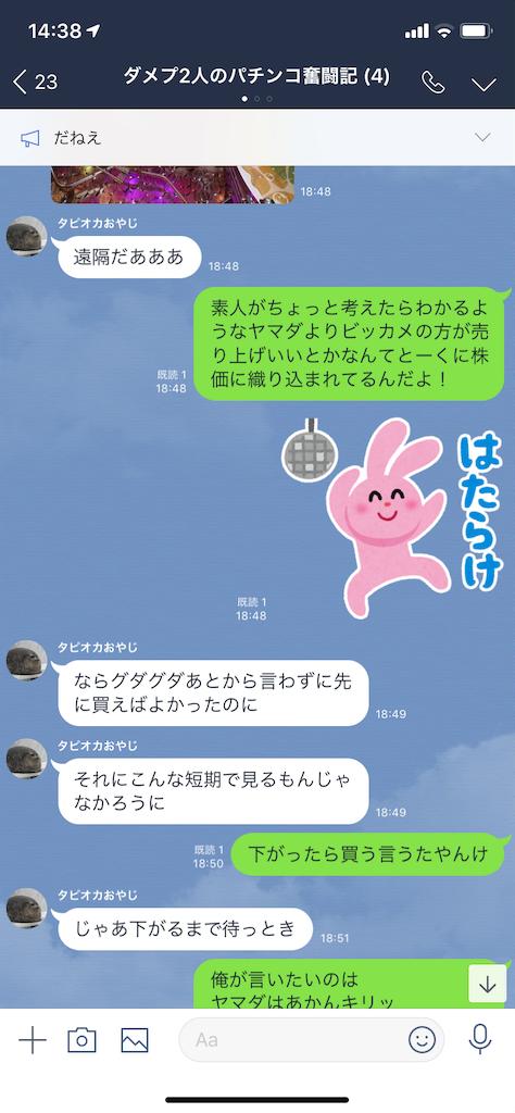 f:id:tumamimi:20190309145004p:image