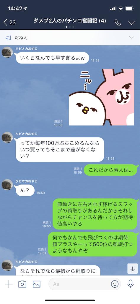 f:id:tumamimi:20190309145045p:image