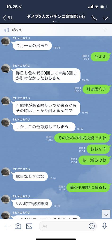 f:id:tumamimi:20190413103628p:image