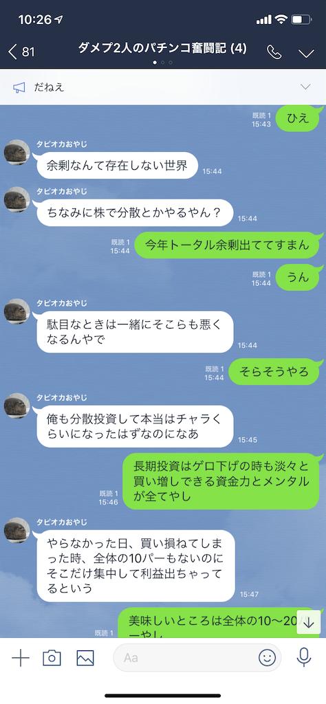 f:id:tumamimi:20190413103752p:image