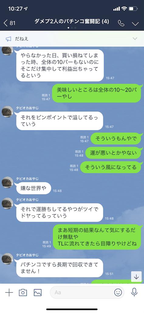 f:id:tumamimi:20190413103759p:image