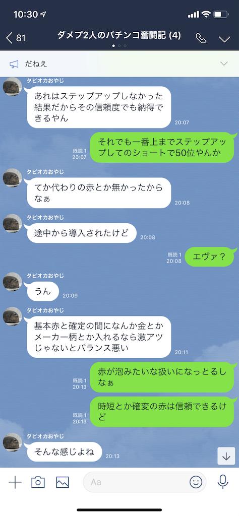f:id:tumamimi:20190413104030p:image