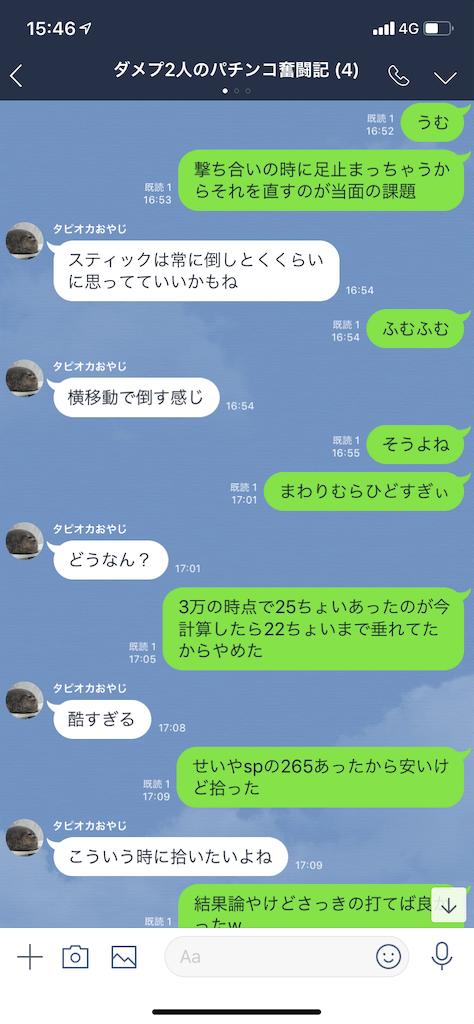 f:id:tumamimi:20190608154834p:image