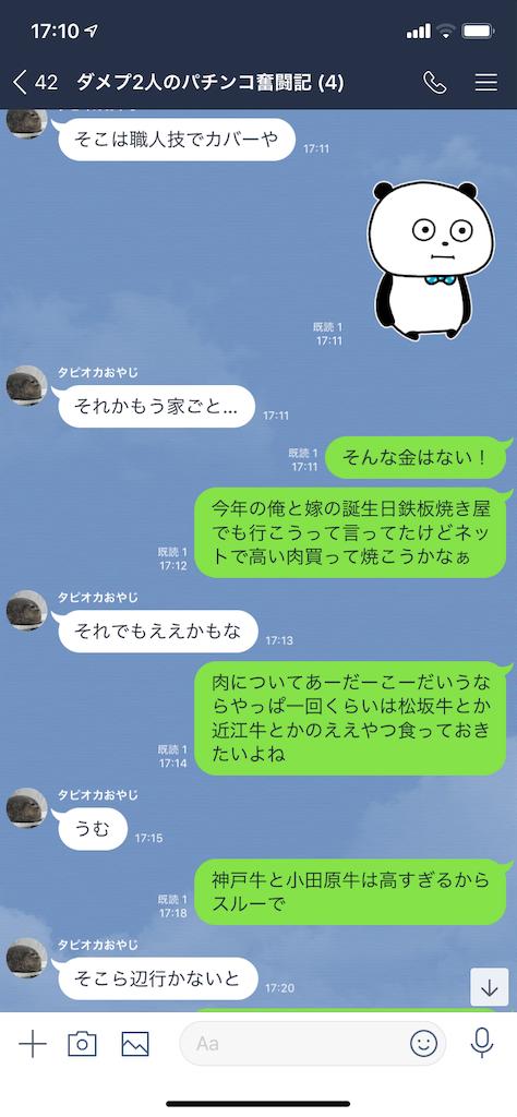 f:id:tumamimi:20190731171224p:image