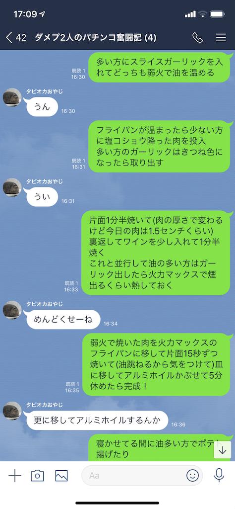 f:id:tumamimi:20190731171259p:image