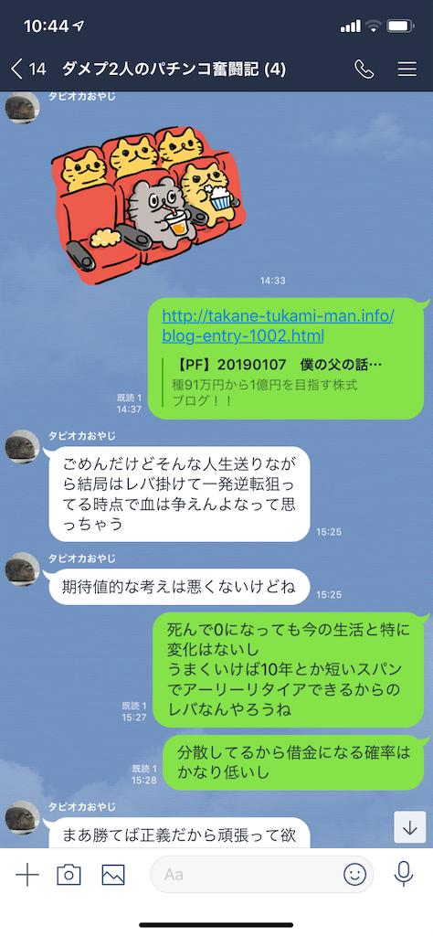 f:id:tumamimi:20190810104753p:image