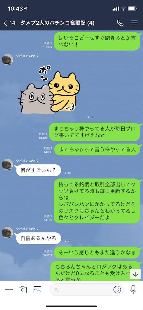 f:id:tumamimi:20190810104819p:image