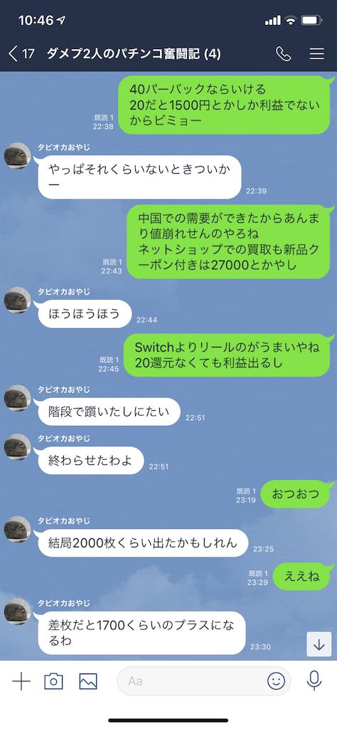 f:id:tumamimi:20190810104834p:image