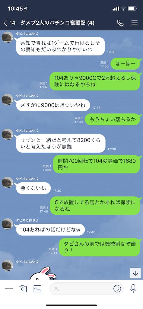 f:id:tumamimi:20190810104843p:image