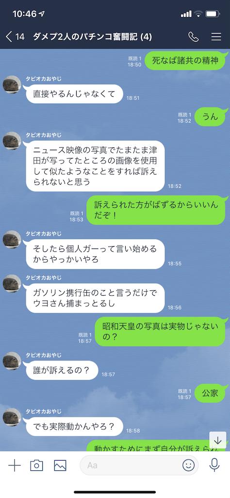 f:id:tumamimi:20190810104848p:image