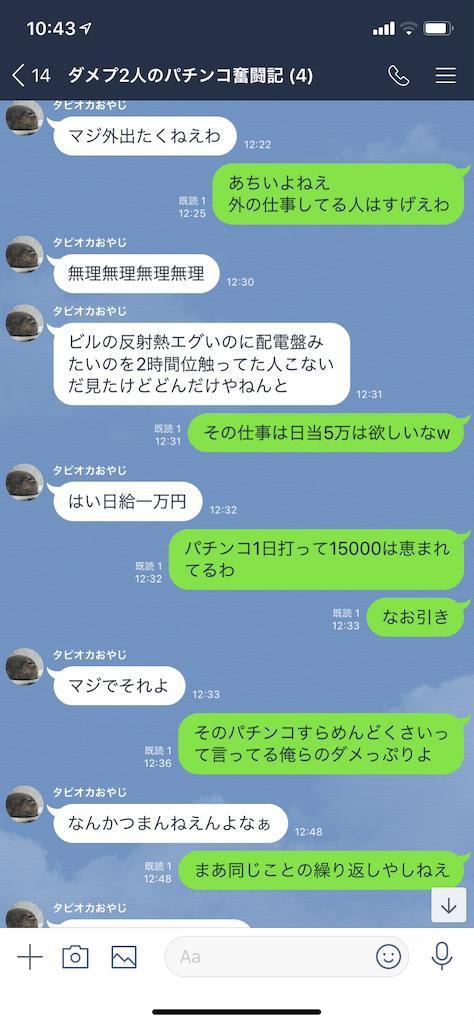 f:id:tumamimi:20190810104922p:image
