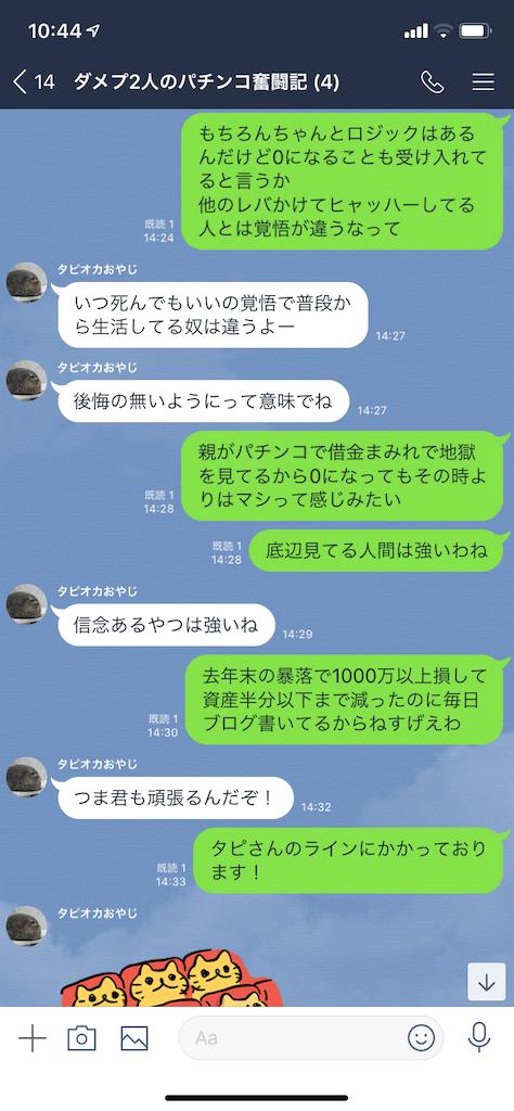f:id:tumamimi:20190810104949p:image