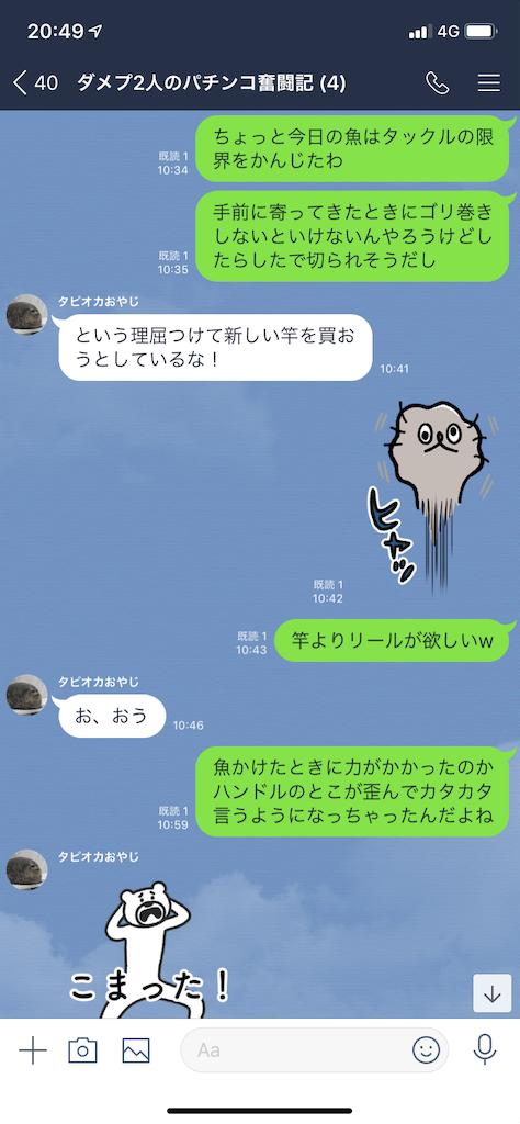 f:id:tumamimi:20190813205747p:image