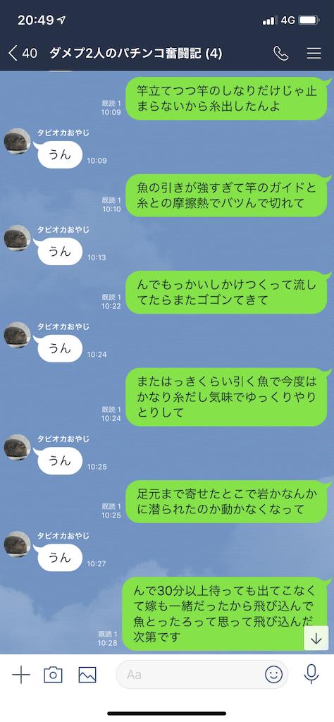 f:id:tumamimi:20190813205826p:image