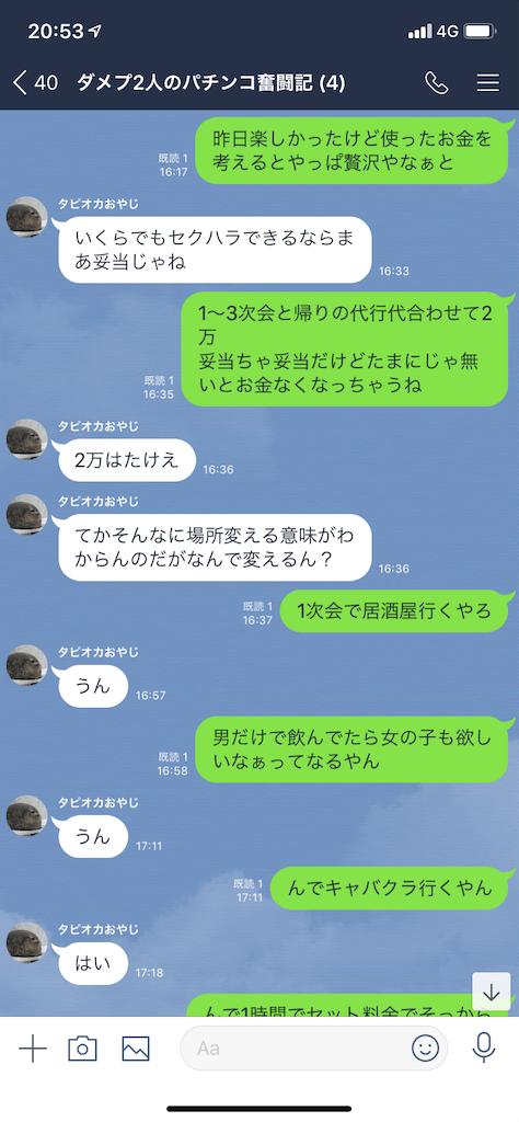 f:id:tumamimi:20190813210400p:image