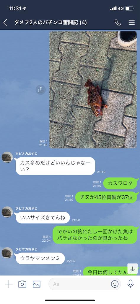 f:id:tumamimi:20190818114015p:image