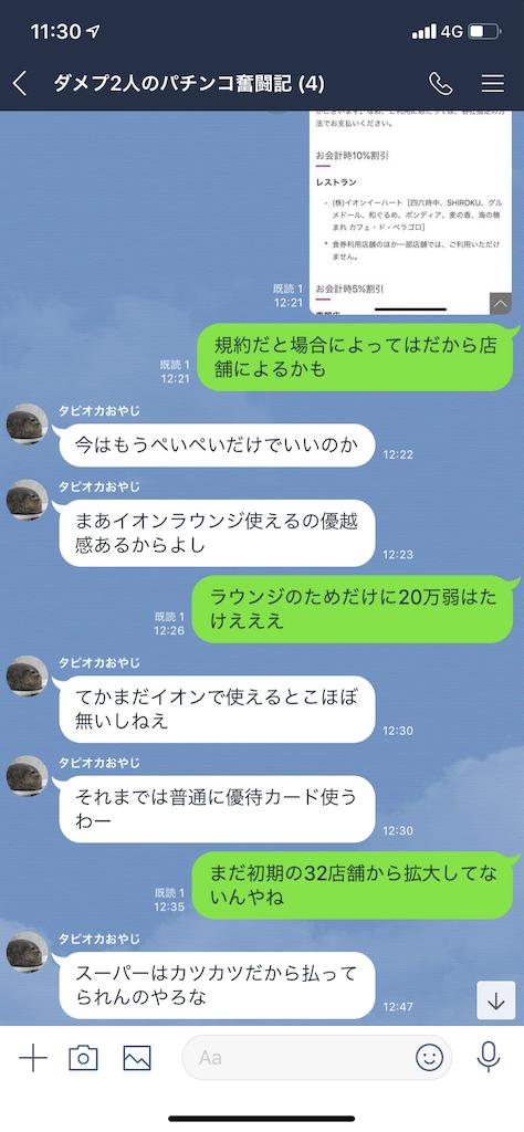 f:id:tumamimi:20190818114034p:image