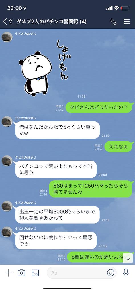 f:id:tumamimi:20190901231700p:image