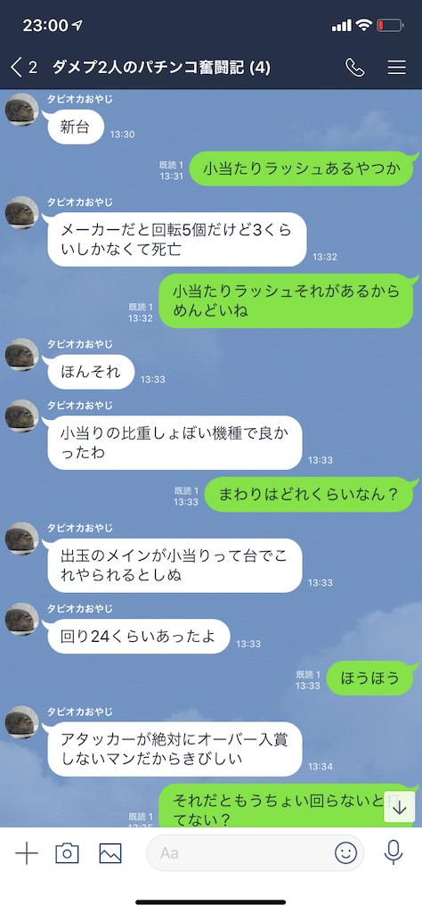 f:id:tumamimi:20190901231735p:image