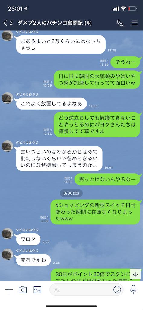 f:id:tumamimi:20190901231739p:image