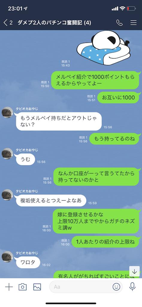 f:id:tumamimi:20190901231749p:image