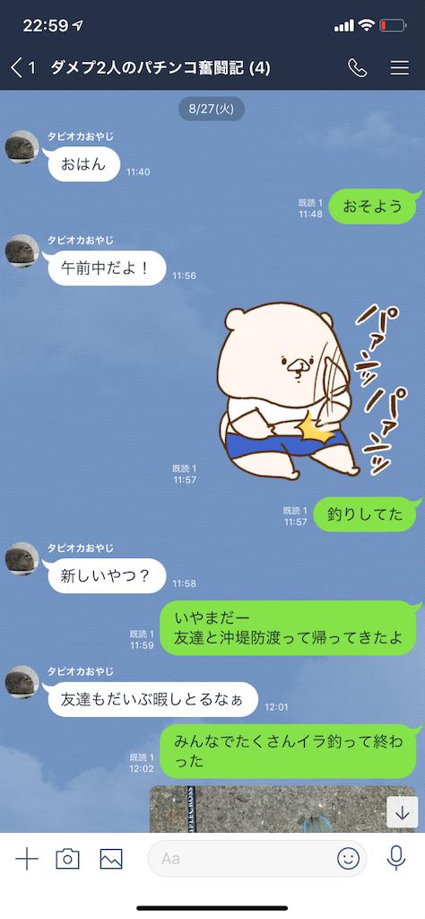 f:id:tumamimi:20190901231758p:image