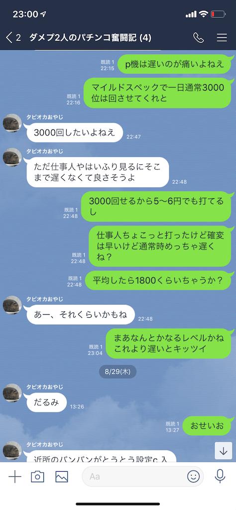 f:id:tumamimi:20190901231837p:image