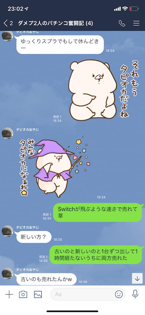 f:id:tumamimi:20190901231854p:image