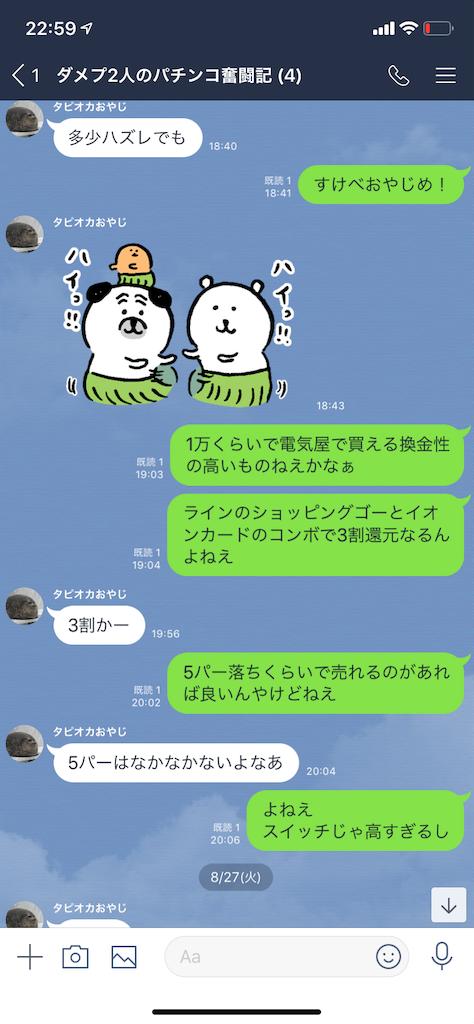 f:id:tumamimi:20190901231909p:image