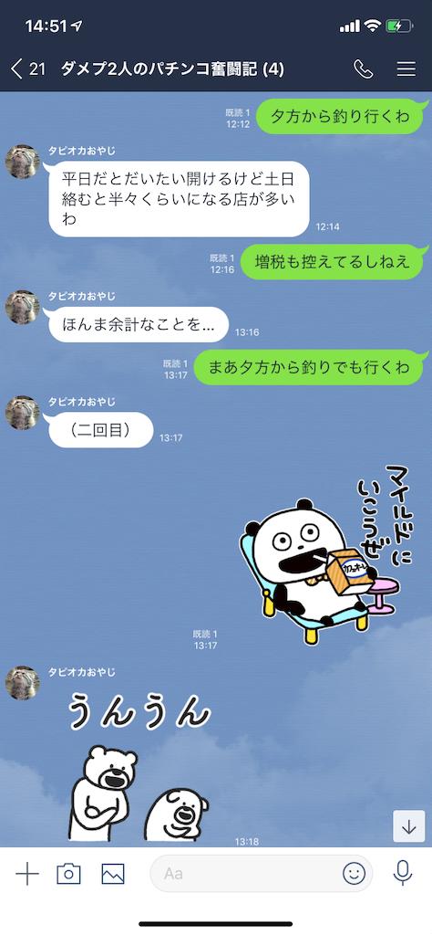 f:id:tumamimi:20190930145237p:image