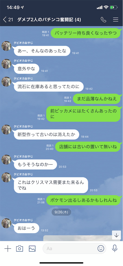 f:id:tumamimi:20190930145356p:image
