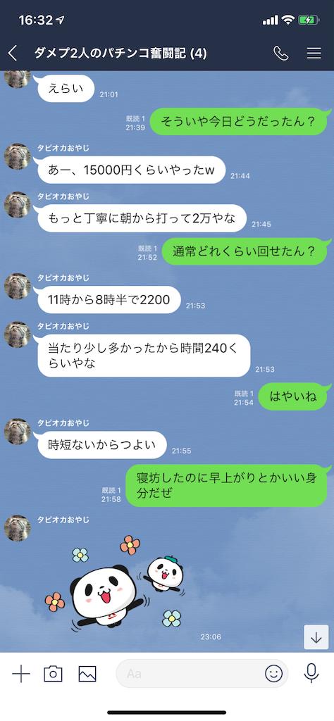 f:id:tumamimi:20191015163629p:image