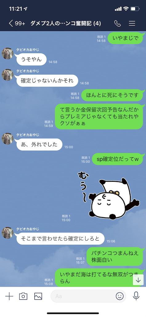 f:id:tumamimi:20191112112658p:image