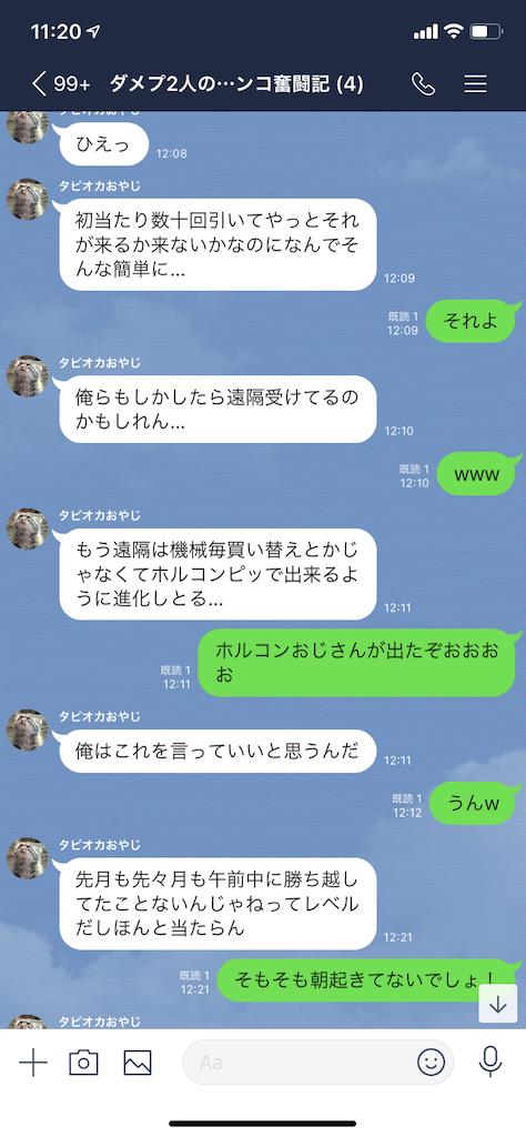 f:id:tumamimi:20191112112712p:image