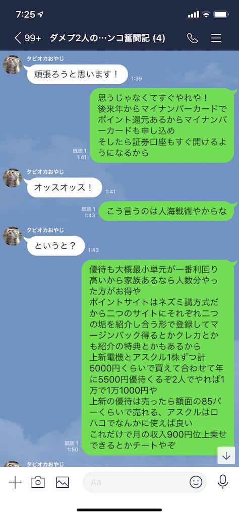 f:id:tumamimi:20191119073235p:image