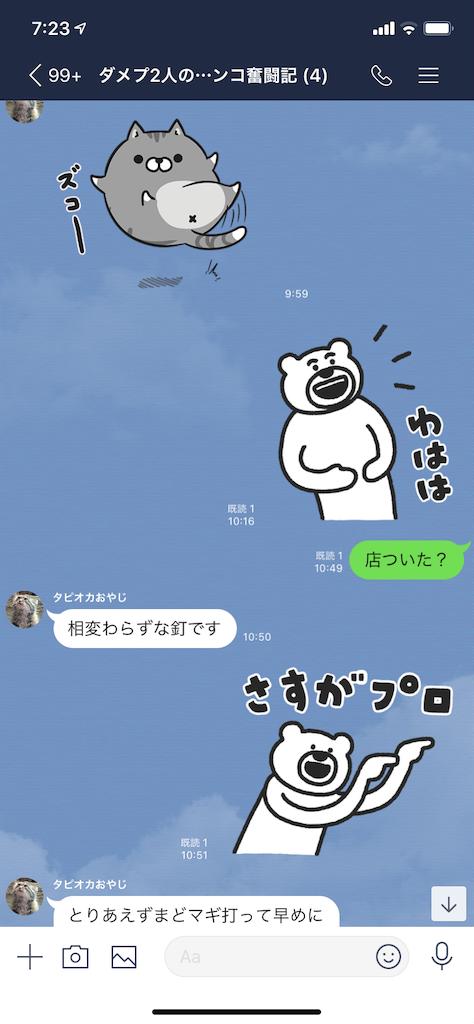 f:id:tumamimi:20191119073343p:image