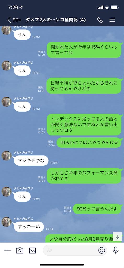 f:id:tumamimi:20191119073358p:image