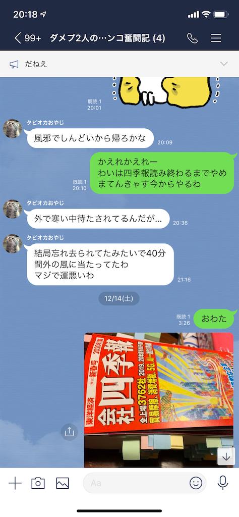 f:id:tumamimi:20191221215300p:image