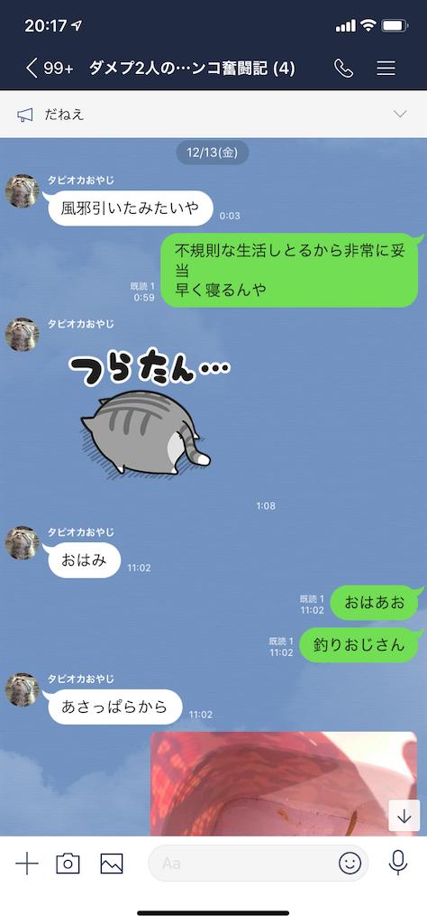 f:id:tumamimi:20191221215327p:image