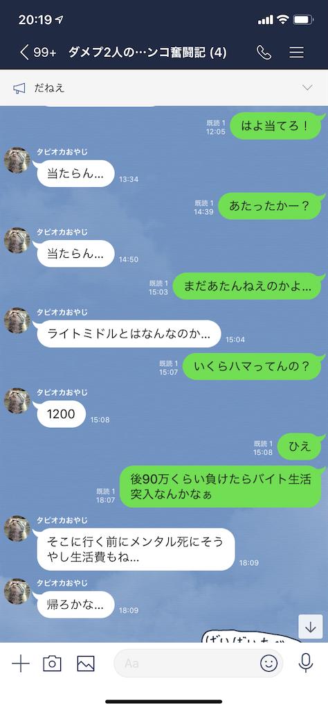 f:id:tumamimi:20191221215340p:image
