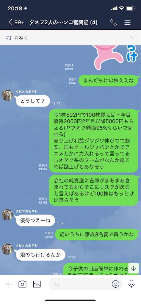 f:id:tumamimi:20191221215345p:image