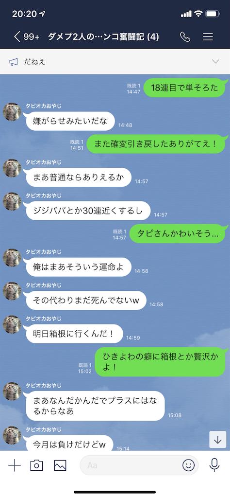 f:id:tumamimi:20191221215349p:image