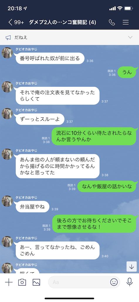 f:id:tumamimi:20191221215353p:image