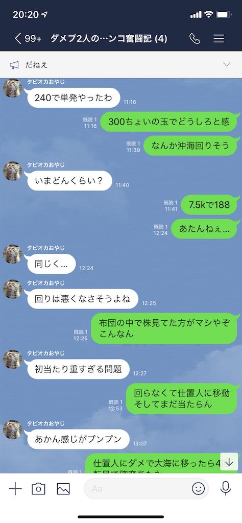 f:id:tumamimi:20191221215457p:image